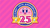 Kirby celebra su 25º aniversario con un vídeo conmemorativo