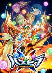 Carátula de Puzzle & Dragons X - 3DS