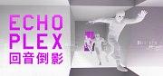 Carátula de Echoplex - PC