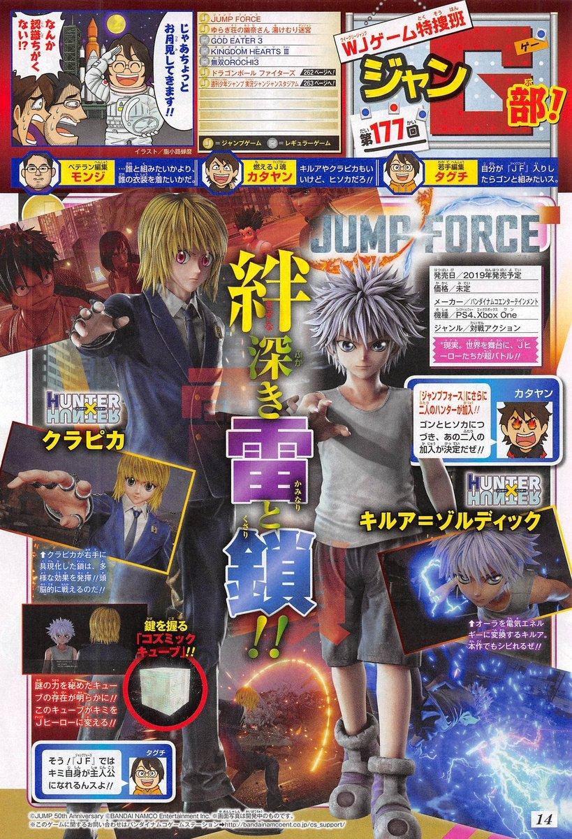 Killua Zoldyck y Kurapika de Hunter X Hunter lucharán en Jump Force