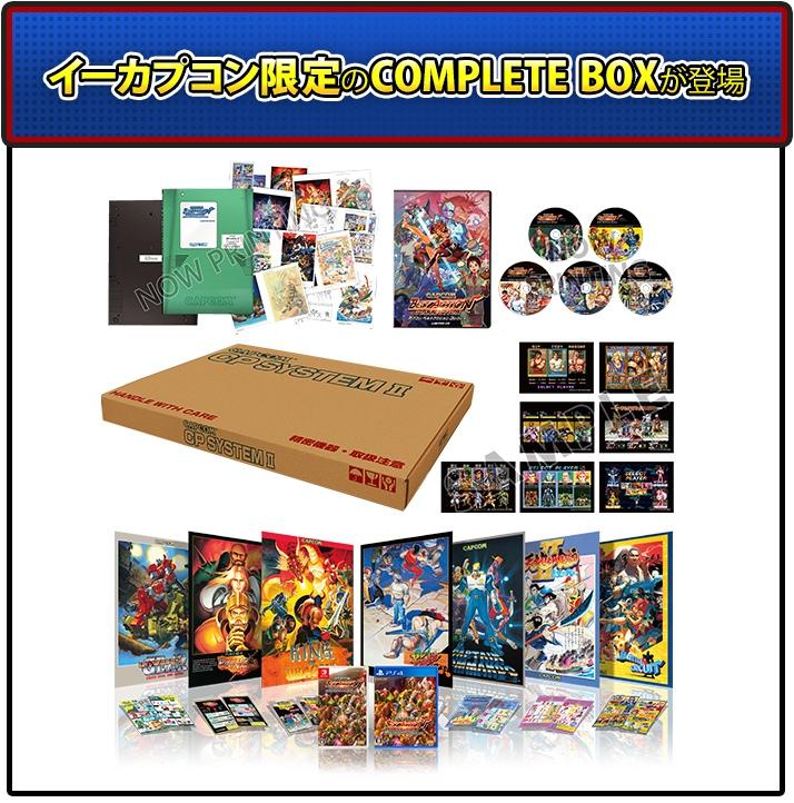 Capcom Beat'Em Up Bundle tendrá una edición física exclusiva en Japón