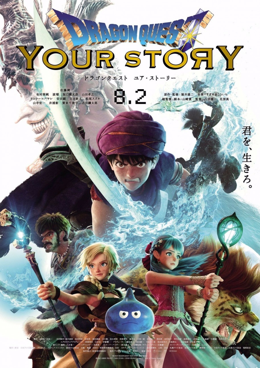 Dragon Quest Your Story es una buena adaptación de Dragon Quest V que da que pensar
