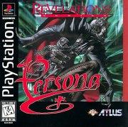 Carátula de Shin Megami Tensei - PS1