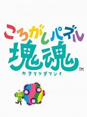 Carátula de Puzzle Katamari Damacy - DS