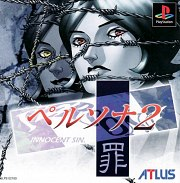 Carátula de Persona 2: Innocent Sin - PS1