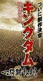 Kingdom: Ikkitousen no Tsurugi