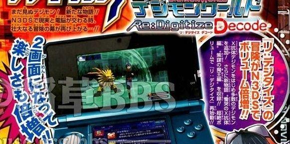Anunciado Digimon World Re: Digitize Decode para Nintendo 3DS